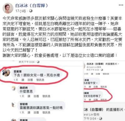 白冰冰在臉書發文表示已蒐證報警。(圖/截自白冰冰臉書)