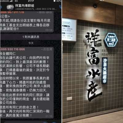 爆料公社二社臉書社團內,網友PO出訊息截圖。(圖片截自/爆料公社二社臉書)