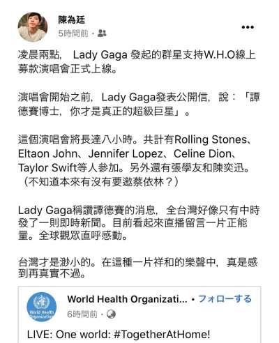 20200419-太陽花學運領袖陳為廷在臉書發文表示,看見全球觀眾正為WHO和女神卡卡發起的慈善音樂會感動,讓自己感到台灣的渺小。(截自陳為廷臉書)