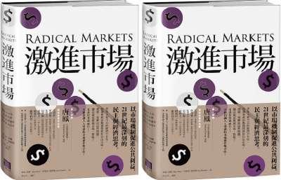 《激進市場:戰勝不平等、經濟停滯與政治動盪的全新市場設計》(八旗文化)