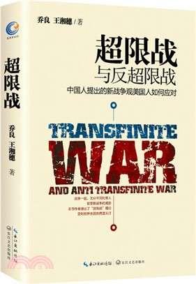 喬良與王湘穗合著的《超限戰》,此為2016的最新版本,書後收錄了美國軍方、政府、學術界和工商界應對超限戰的具體措施,並且將其稱為「反超限戰」。
