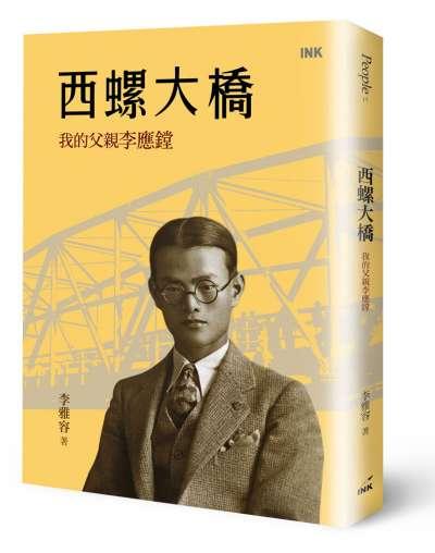 李雅容的《西螺大橋》一書,主要是描寫她父親李應鏜的一生。(印刻出版社提供)