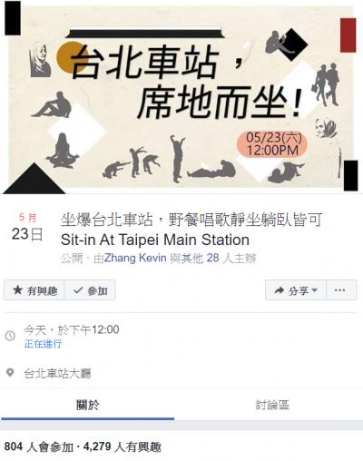 日前也有網友在臉書發起「坐爆台北車站,野餐唱歌靜坐躺臥皆可」活動,邀集民眾於5月23日中午「坐爆」北車。(取自臉書)