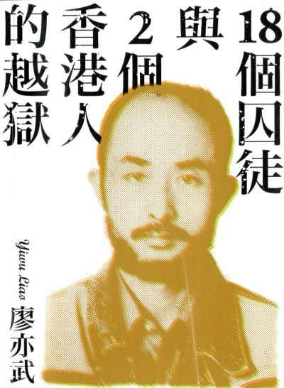 《18個囚徒與2個香港人的越獄》是廖亦武的最新文集,記錄著各式奇異的生命經歷。(允晨文化提供)
