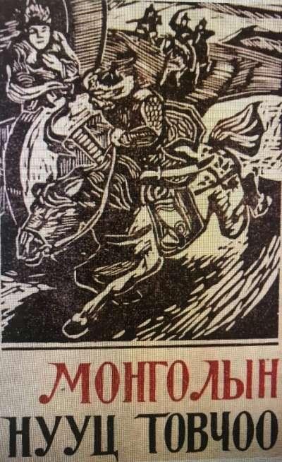 《蒙古秘史》息立爾蒙文版。(作者提供)