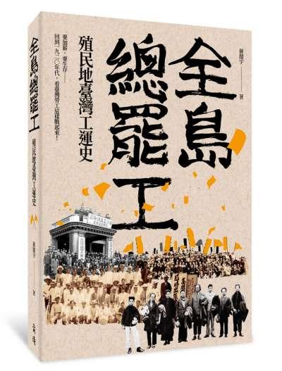 《全島總罷工》綜覽台灣1920、1930年代間勞工運動的興衰。(前衛出版社提供)