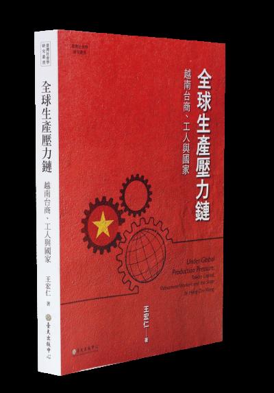 《全球生產壓力鏈》一書的特點是把國家角色帶入全球生產鏈分析中,從書中描述可知越南這個「防禦型威權體制」不像中共那般具侵略性。(台大出版中心提供)