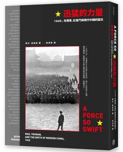 《迅猛的力量》把中國的丟失歸咎於蔣介石政權的腐敗無能,以及杜魯門政府的姑息和消極不作為。(遠足文化提供)