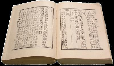 20200709-中國文學,文言文,漢字。(維基百科)