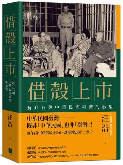 20200730-《借殼上市:蔣介石與中華民國臺灣的形塑》立體書封。(八旗文化)