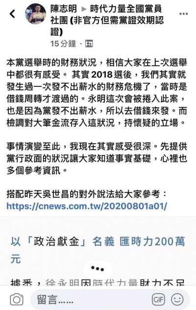 時代力量秘書長陳志明在不公開臉書社團向黨員解釋,竟稱「黨發不出薪水去借錢來發」。(讀者提供)