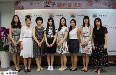 左起:黨希昀、蘇聖芳、張正平、俞俐均、黑嘉嘉、蕭愛霖、王景怡、張凱馨。(海峰棋院)