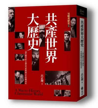 呂正理以深入淺出的大歷史觀,在《共產主義大歷史》書裡敘說一個跟台灣關係密切卻又極度陌生的共產世界。(遠流出版提供)