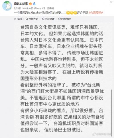 微博「南韓聰明事」4日發出一篇韓國網友的台灣遊記,意外讓中國網友氣炸。(取自微博「南韓聰明事」)