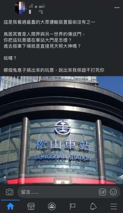 近來有網友在FB上po出一張,後面寫著台灣「松山車站」,但前面卻以日本的「鳥居」作為門口裝飾的照片。(圖/翻攝自Facebook)