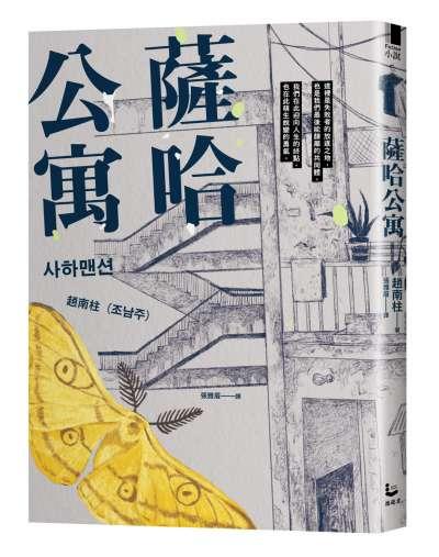 趙南柱建立了反烏托邦世界觀架構,刻畫那些無法融入社會、遭受差別待遇的人們。