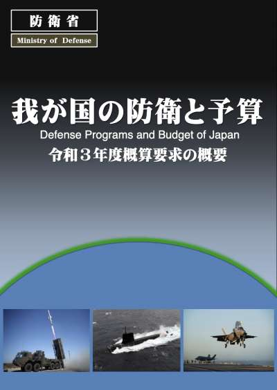 日本防衛省令和3年的防衛預算書。(翻攝防衛省)