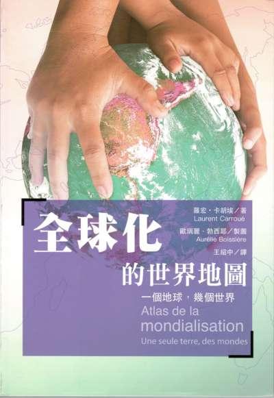法國經濟地理學者卡胡埃用約90頁篇幅、90張圖表講解什麼是全球化。(無境文化提供)
