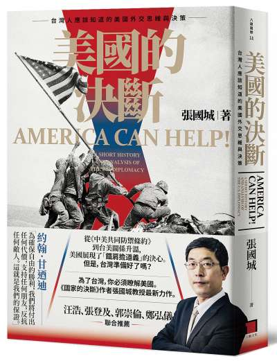 《美國的決斷》主要內容為介紹美國的外交思維與決策。(八旗文化提供)