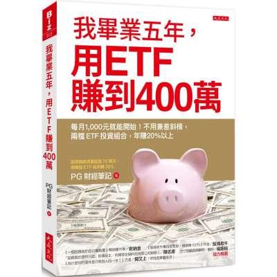 《我畢業五年,用ETF賺到400萬》(圖/ 蝦皮購物)