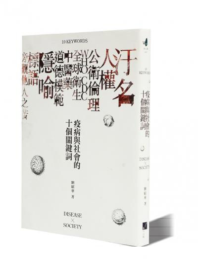 《疫病與社會的十個關鍵詞〉一書的源起是作者在武漢封城六天後、農曆大年初五於臉書發表〈說給倖存者聽〉文章。(春山出版提供)