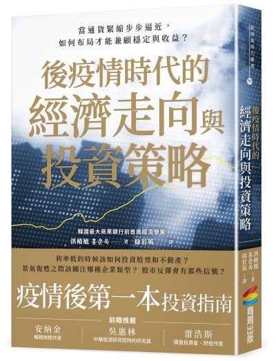 《後疫情時代的經濟走向與投資策略》(圖/ 商周出版提供)