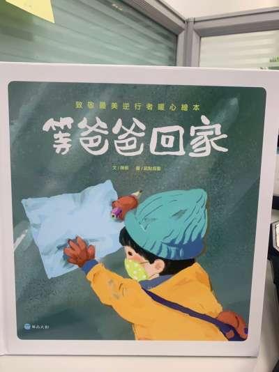 兒童繪本《等爸爸回家》引發爭議。(取自台南市議員陳怡珍臉書)