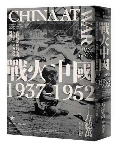 《戰火中國》從國際視角來看中國抗戰和內戰,敘事角度較為同情國民政府與中國人民。(聯經出版提供)