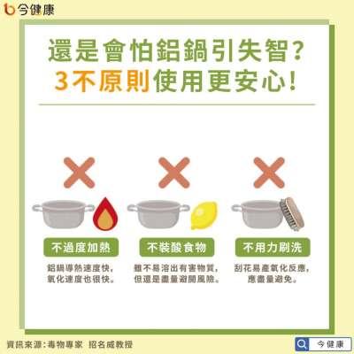 最安全的使用鋁鍋方法。(圖/今健康)