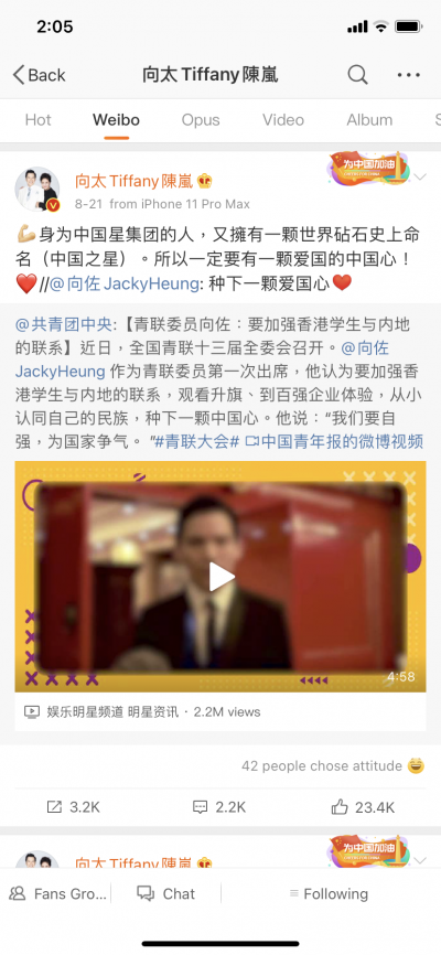 向華強太太陳嵐在微博上說,要有一顆愛國的中國心。(取自微博)