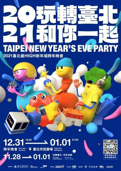 台北跨年以「2021玩轉台北和你一起」為題,邀請大咖參與盛會。(圖/台北最嗨新年城)