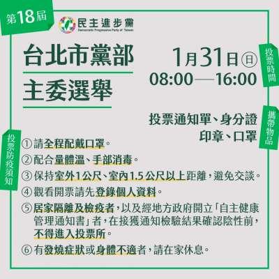 20210130-民進黨台北市黨部選舉31日登場。(民進黨提供)