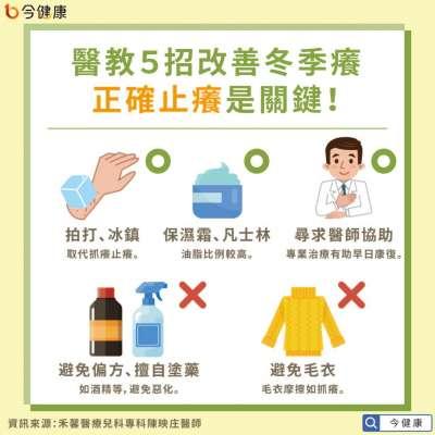 5個正確止癢方法。(圖/取自今健康)