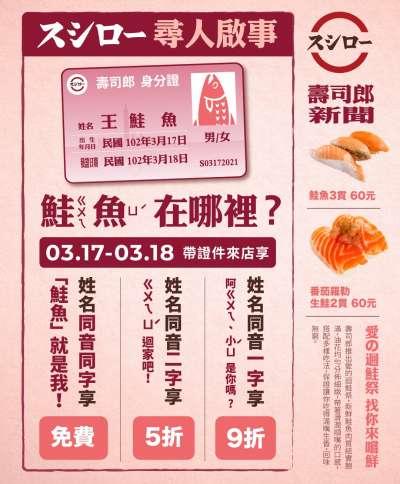 鮭魚 壽司郎 改名 尋人啟事 折扣(圖/取自壽司郎官方FB)