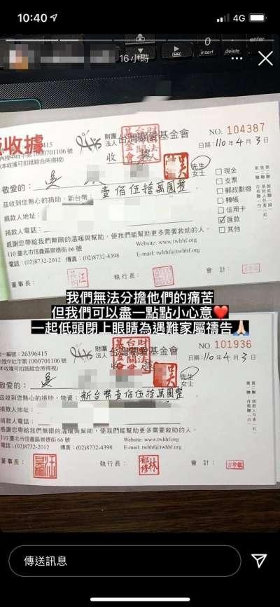 吳姓網紅在IG限動中po出愛心捐款的收據單。(圖/翻攝自ptt)