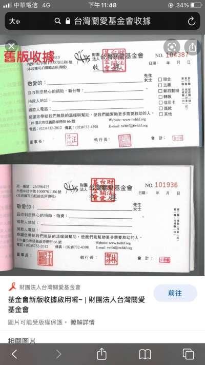 台灣關愛基金會的舊版收據已證實早就沒有在使用。(圖/翻攝自ptt)