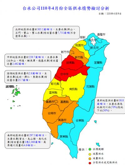 (圖/取自台灣自來水公司)