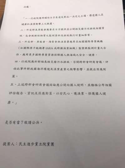 針對日本政府決定排福島核廢水,民進黨團提案。(風傳媒)