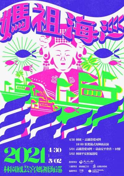 媽祖海巡主視覺海報。(圖/高雄市文化局提供)