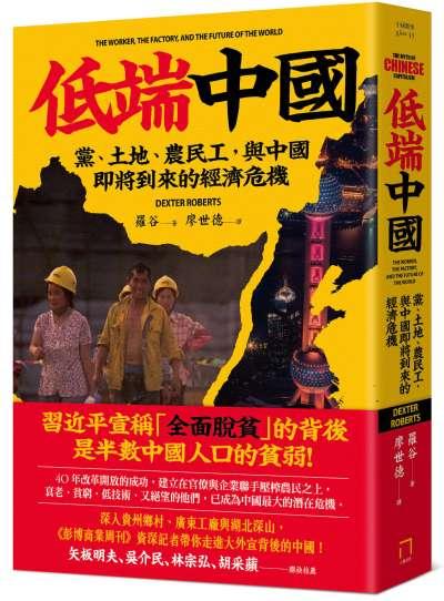 《低端中國》充滿底層關懷與人民情感,作者羅谷切入中國社會發展的核心「戶口制度」。(八旗文化提供)