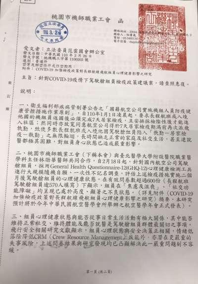 桃園機師工會致立委范雲信函。(方炳超攝)