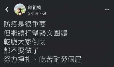 (圖/取自半調子文青臉書)