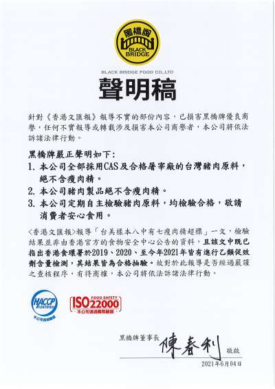 黑橋牌以聲明回擊文匯報的指控(圖片來源:公司官網)