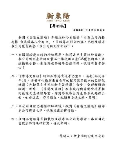 新東陽以聲明回擊文匯報的指控(圖片來源:公司官網)