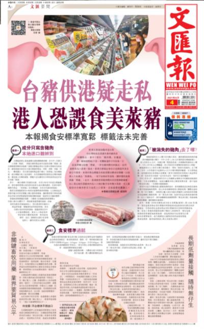 香港文匯報連日以大篇幅報導,質疑台灣豬肉進口香港的食品安全(圖片來源:文匯報官網)