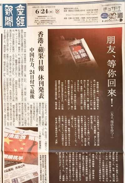 日本《產經新聞》6月24日以頭版頭刊登蘋果停刊消息,並且使用中日文雙語標題〈朋友,等你回來!〉。(翻攝網路)