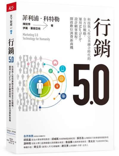 行銷5.0書封,(天下雜誌出版提供)