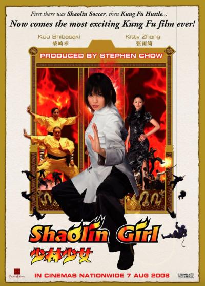 《少林少女》(圖/取自IMDb)