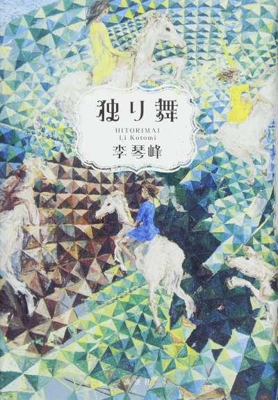 李琴峰的第一本日語小說《獨舞》書影。(翻攝日本亞馬遜)