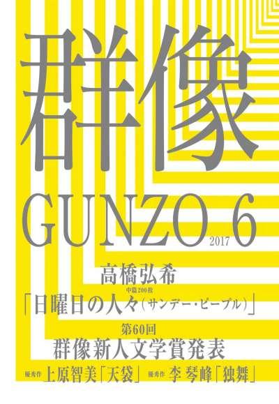 李琴峰拿下群像新人文學賞的那期《群像》雜誌封面,《群像》為日本純文學5大雜誌之一。(翻攝網路)